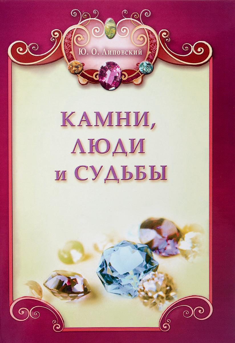 Ю. О. Липовский Камни, люди и судьбы камни талисманы в харькове