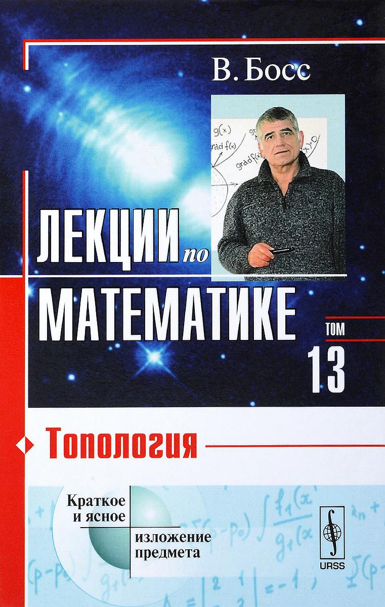 Лекции по математике. Том 13. Топология. Учебное пособие