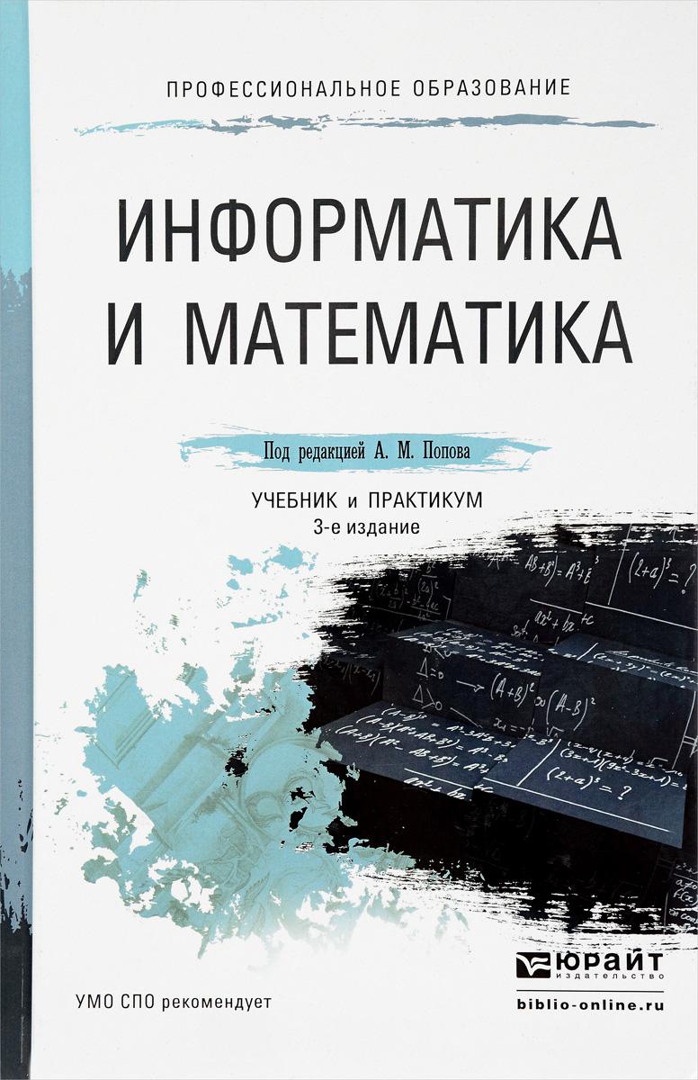 А. М. Попов, В. Н. Сотников,  Е. И. Нагаева Информатика и математика. Учебник а м попов в н сотников теория вероятностей и математическая статистика учебник
