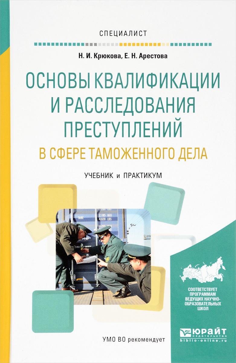 Основы квалификации и расследования преступлений в сфере таможенного дела. Учебник