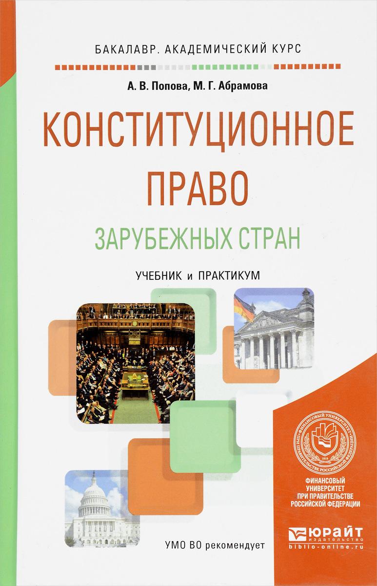 Конституционное право зарубежных стран. Учебник и практикум