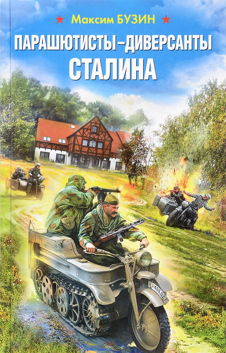 Максим Бузин Парашютисты-диверсанты Сталина. Прорыв разведчиков