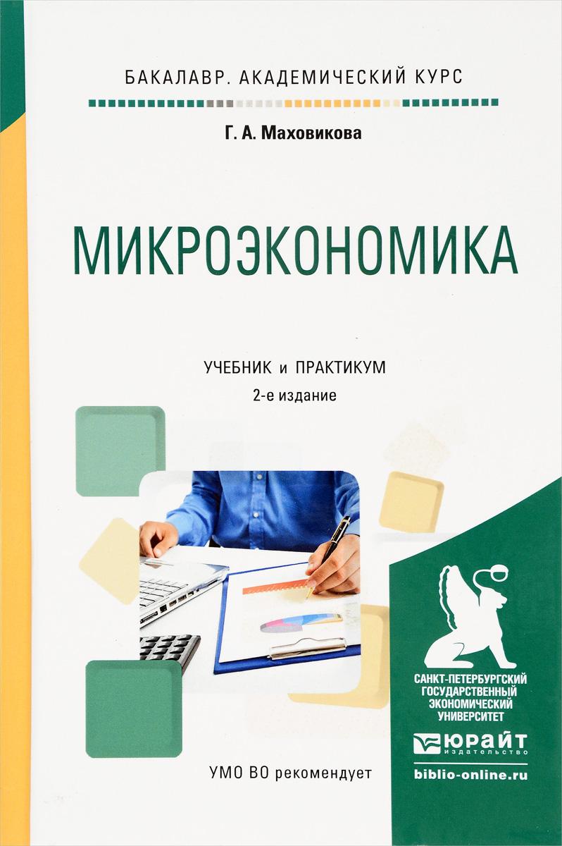 Г. А. Маховикова. Микроэкономика. Учебник и практикум