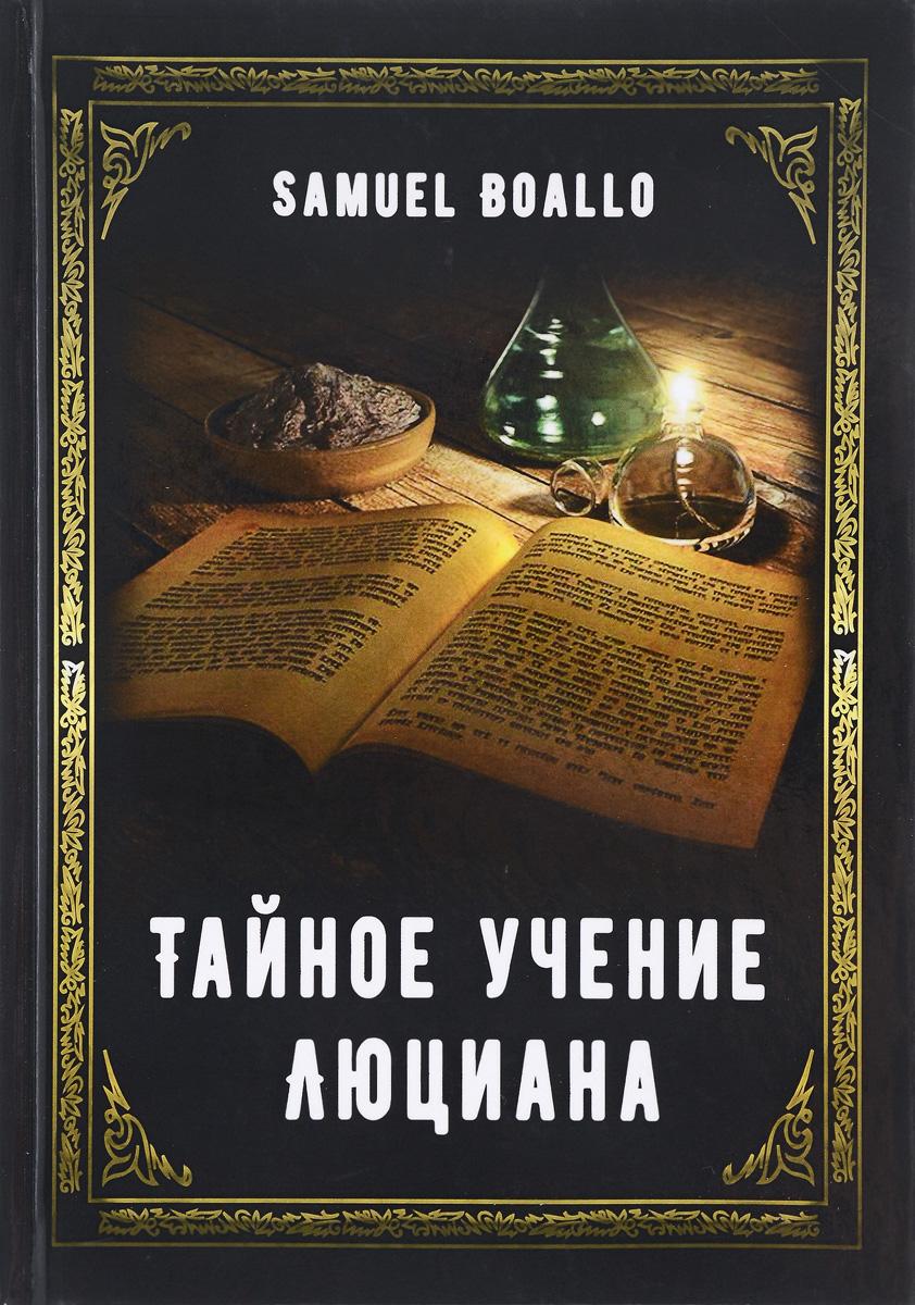 Тайное учение Люциана. Samuel Boallo