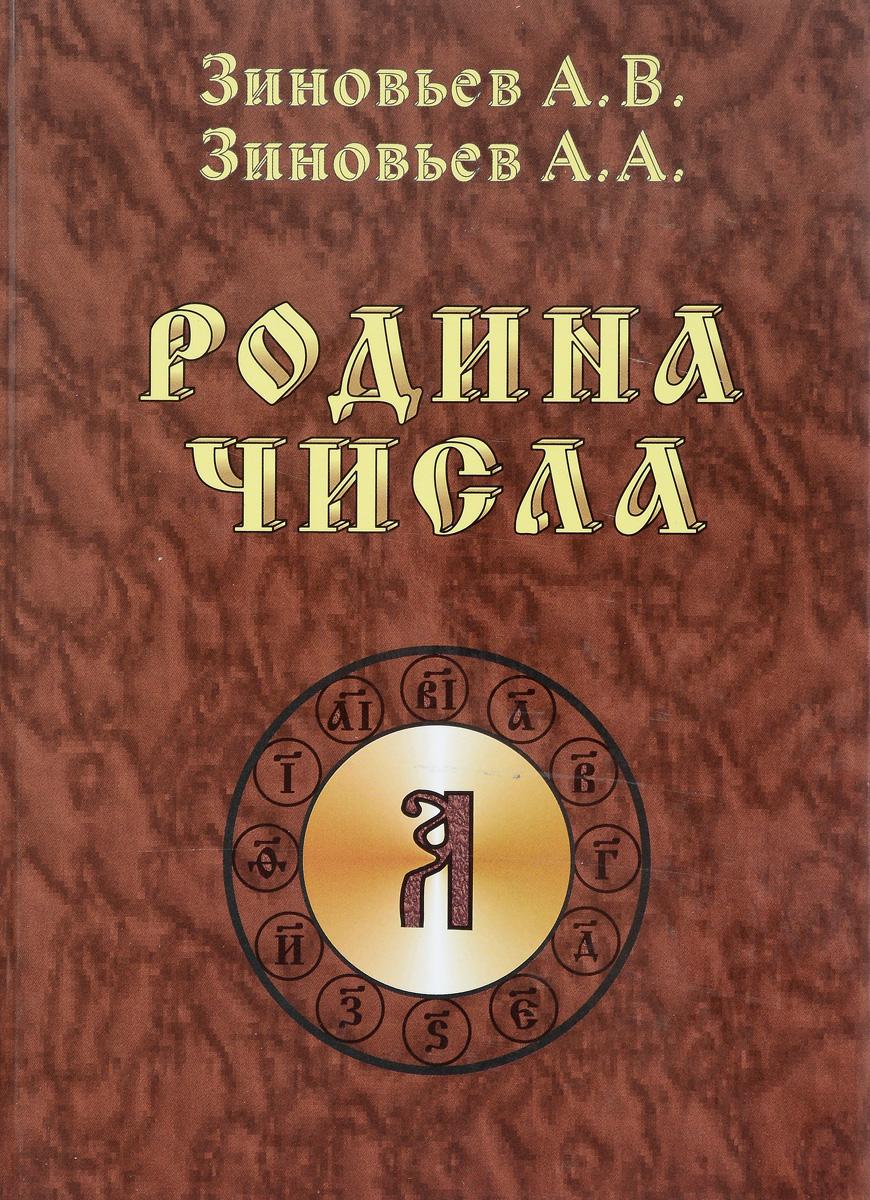 Родина Числа. А. В. Зиновьев, А. А. Зиновьев