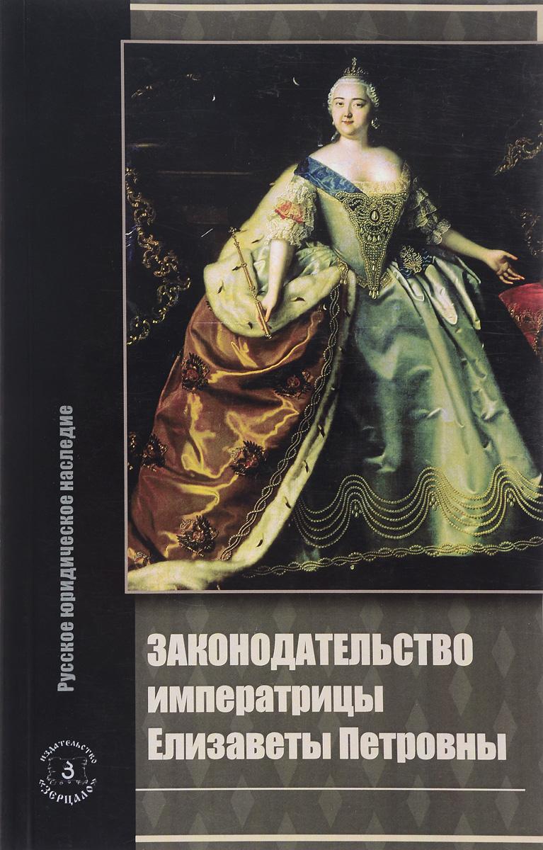 Законодательство императрицы Елизаветы Петровны лейб компания императрицы елизаветы петровны