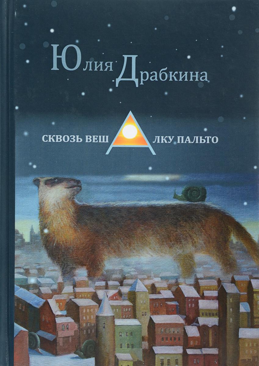 Юлия Драбкина Сквозь вешалку пальто. Стихотворения купить чайник в спб в интернет магазине