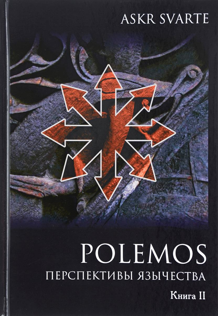 Polemos. Языческий традиционализм. Перспектива язычества. Книга 2. Askr Svarte