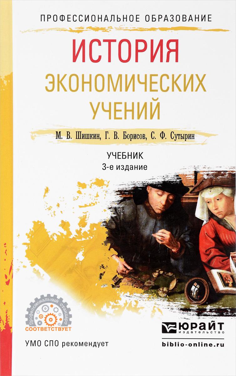 История экономических учений. Учебник