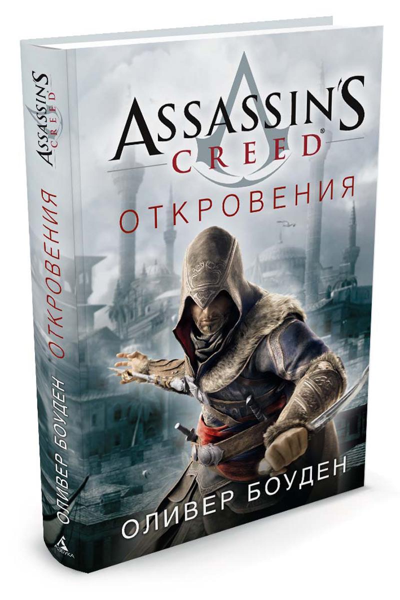 О. Боуден Assassin's Creed. Откровения валентин рунов удар по украине вермахт против красной армии