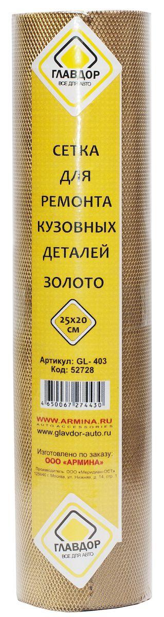 Сетка для ремонта кузовных деталей Главдор, цвет: золото, 25 х 20 смGL-403Латунная сетка для ремонта пайкой бамперов и других видов изделий из пластика. Быстро и равномерно нагревается, легко входит в пластик, не ржавеет, имеет необходимую гибкость, упругость и прочность.
