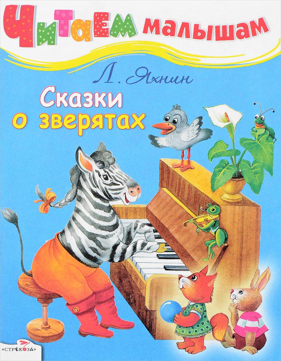 Сказки о зверятах