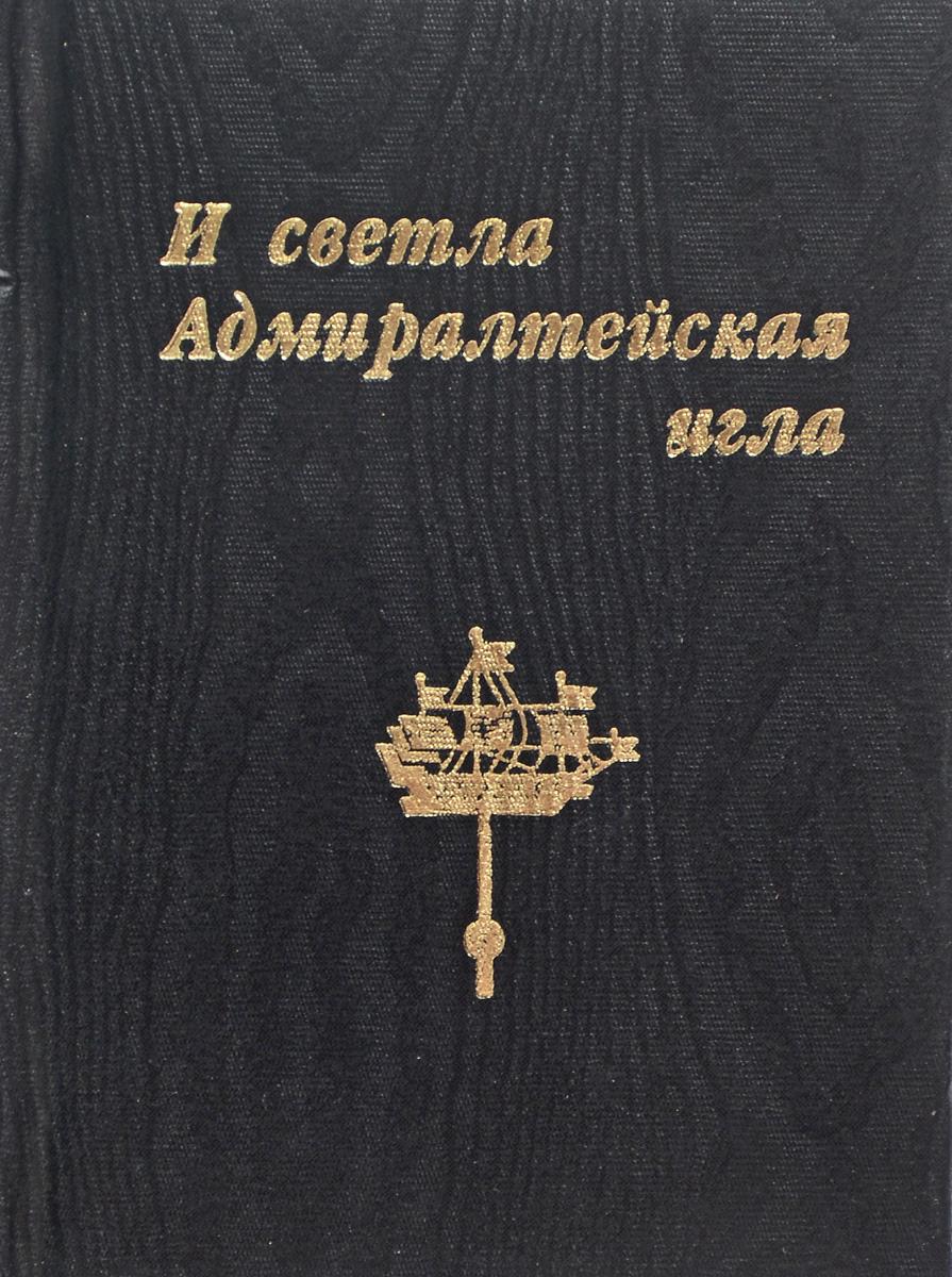 И светла Адмиралтейская игла (миниатюрное издание) болотова книги купить
