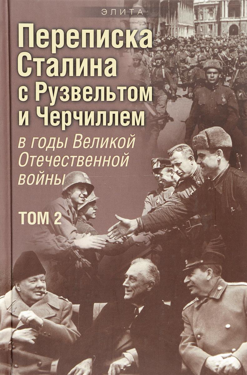 Переписка И. В. Сталина с Ф. Рузвельтом и У. Черчиллем в годы Великой Отечественной войны. В. 2 томах. Том 2
