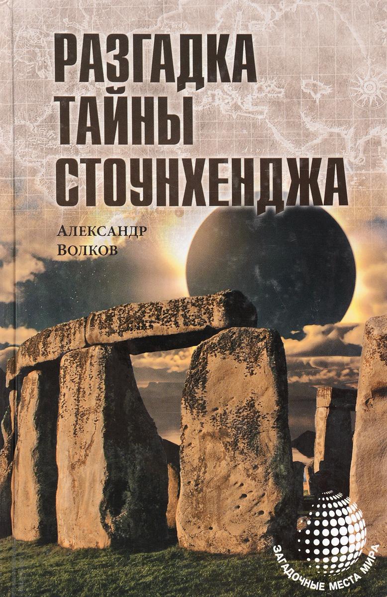 Разгадка тайны Стоунхенджа. Александр Волков