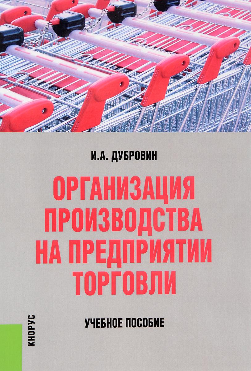 Организация производства на предприятии торговли. Учебное пособие