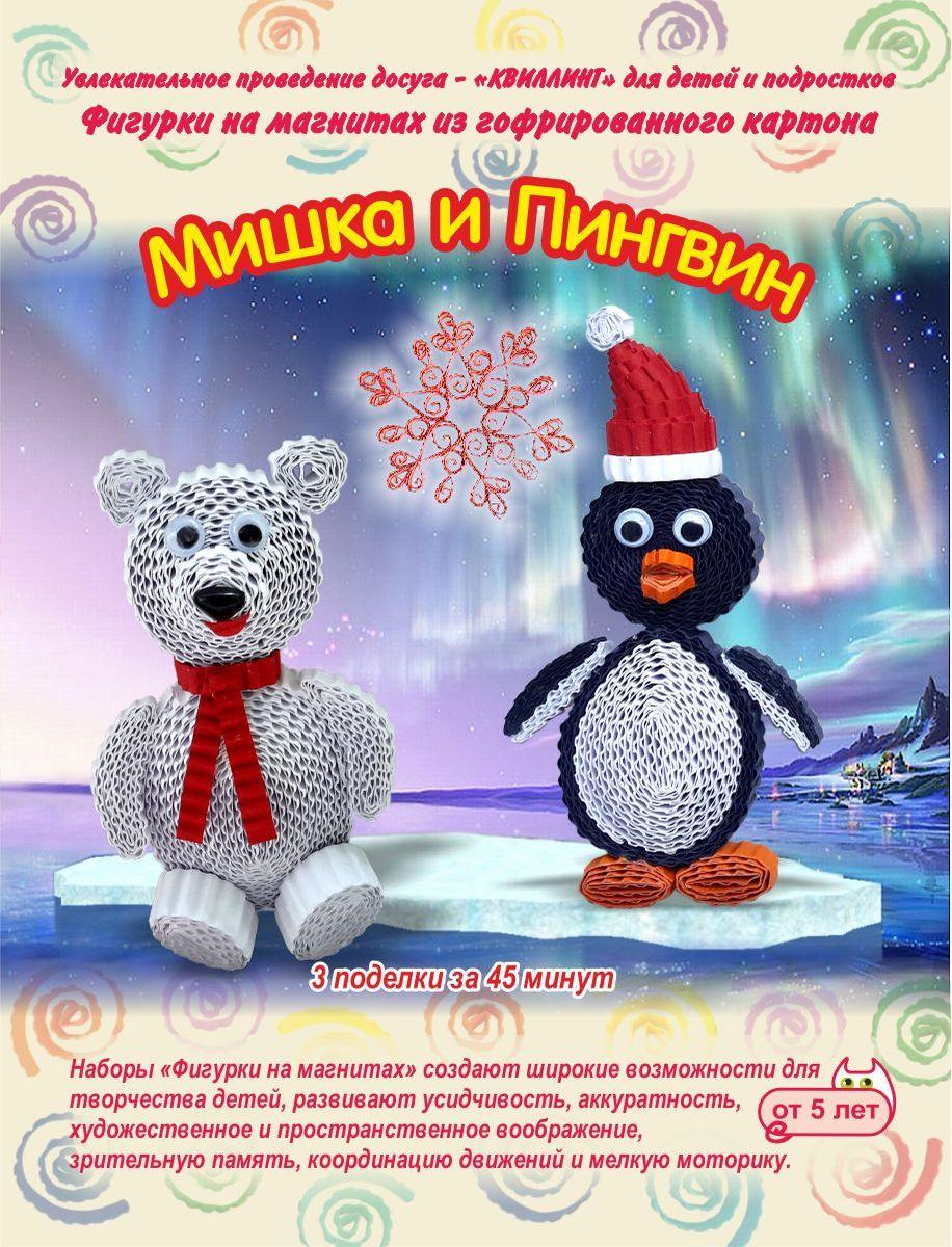 Zakazat.ru Смышленый Набор для квиллинга Мишка и пингвин