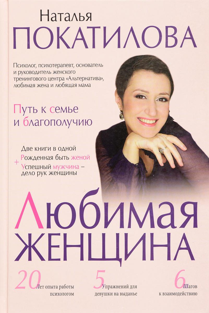 Наталья Покатилова Любимая женщина. Путь к семье и благополучию детство лидера