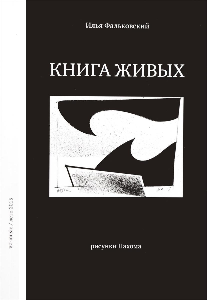Илья Фальковский Книга живых