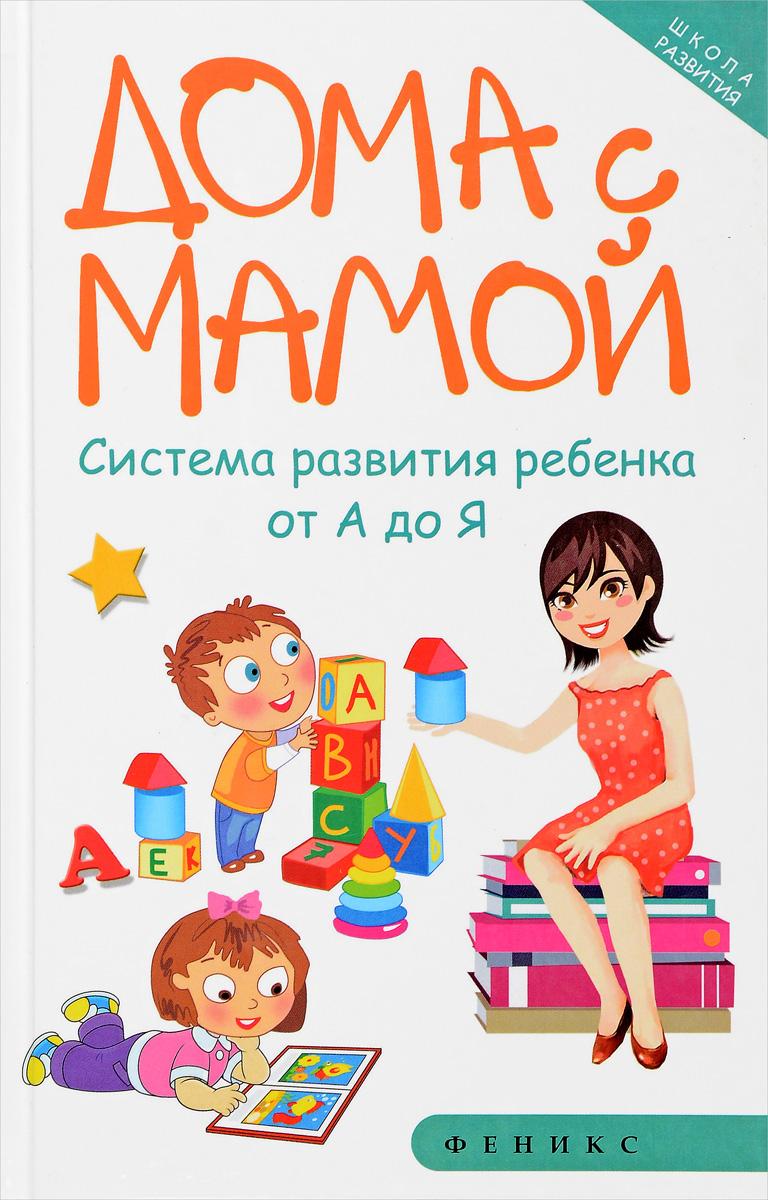 9785222279458 - Марина Суздалева: Дома с мамой. Система развития ребенка от А до Я - Книга