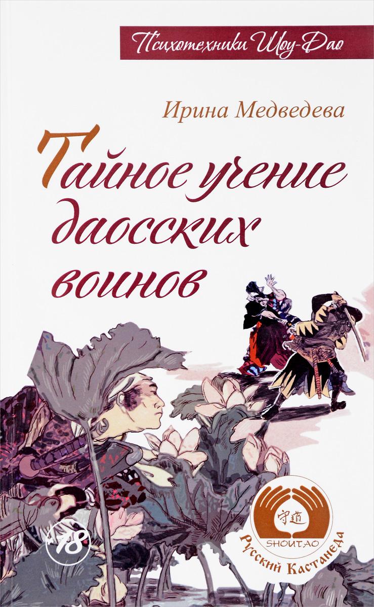 Ирина Медведева Тайное учение даосских воинов