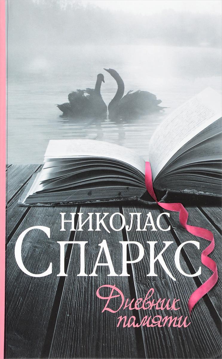Николас Спаркс Дневник памяти книга волшебная книга дневник мага