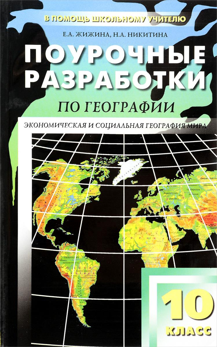 География. 10 класс. Поурочные разработки. К учебному комплекту В. П. Максаковского