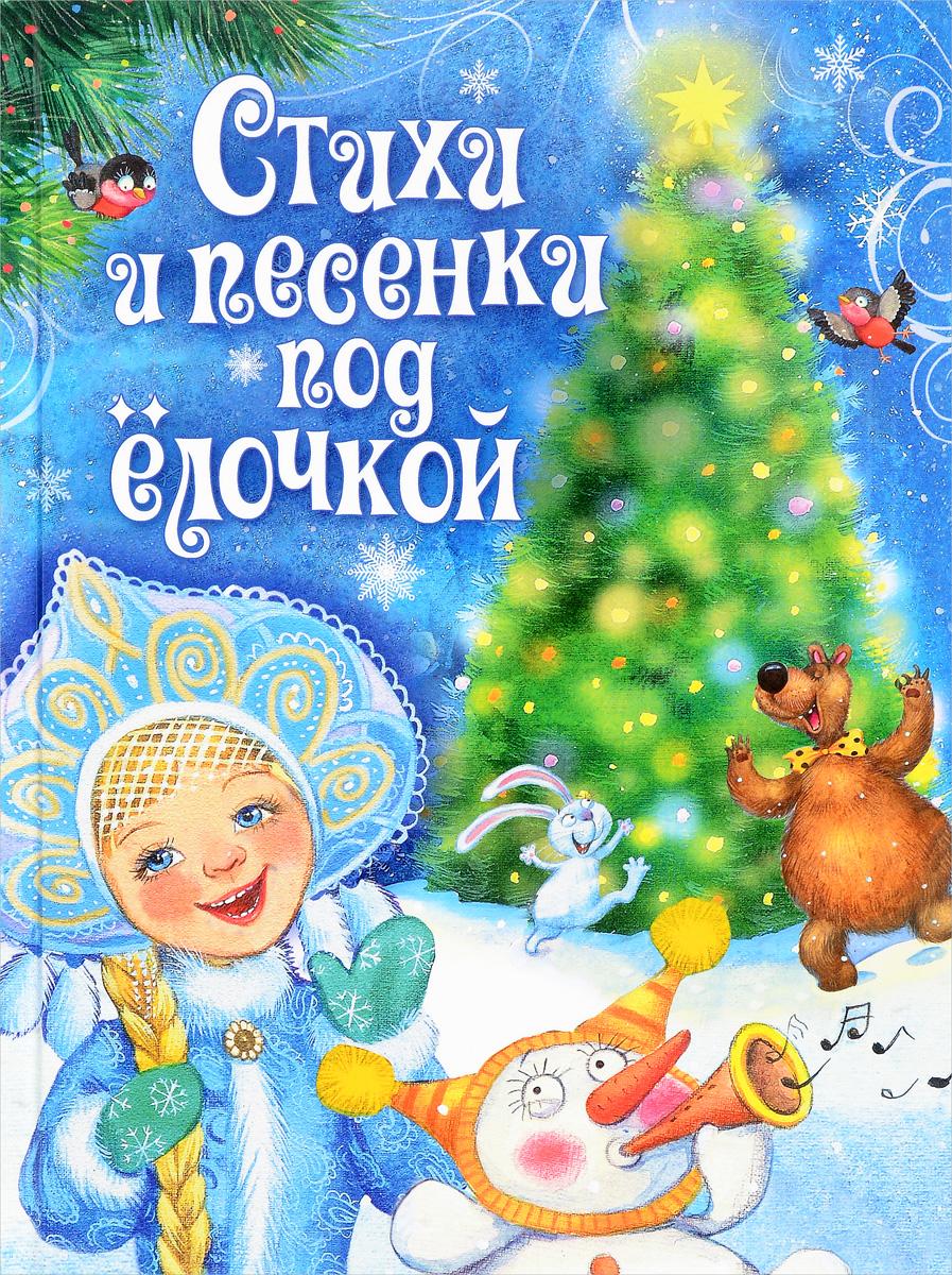 Стихи и песенки под ёлочкой шахова м новогодние елки и игрушки