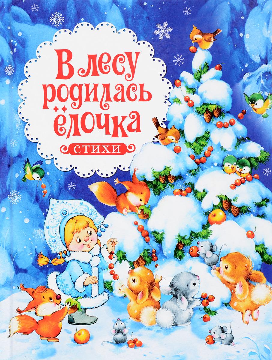 Ирина Рожнова В лесу родилась ёлочка. Стихи кудашева в лесу родилась елочка