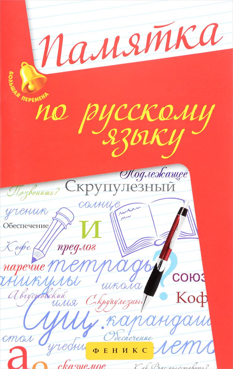 О. Е. Гайбарян, А. В. Кузнецова Памятка по русскому языку