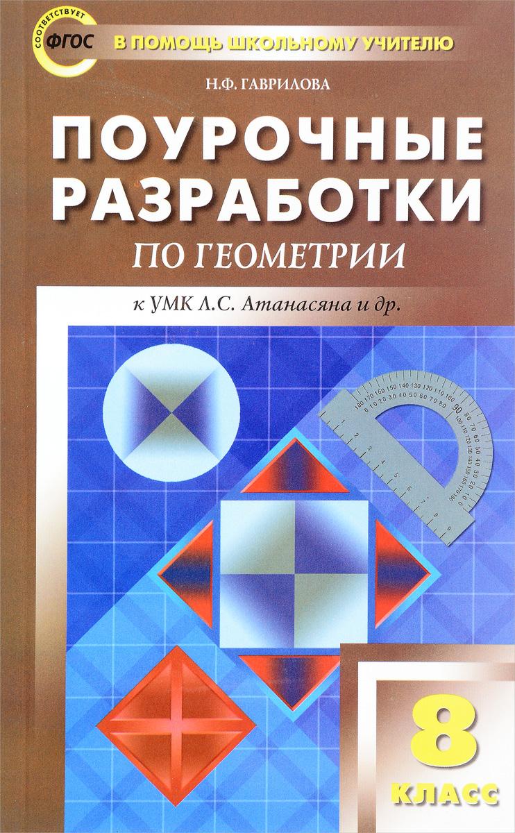 Геометрия. 8 класс. Поурочные разработки. К УМК Л. С. Атанасяна и др.