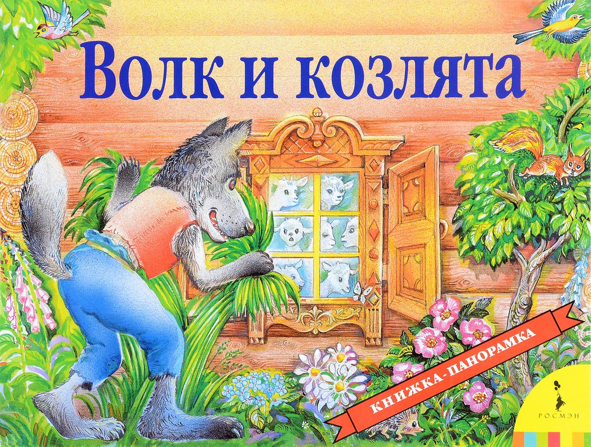 Волк и козлята. Книжка-панорамка шахова а отв ред волк и козлята сказка