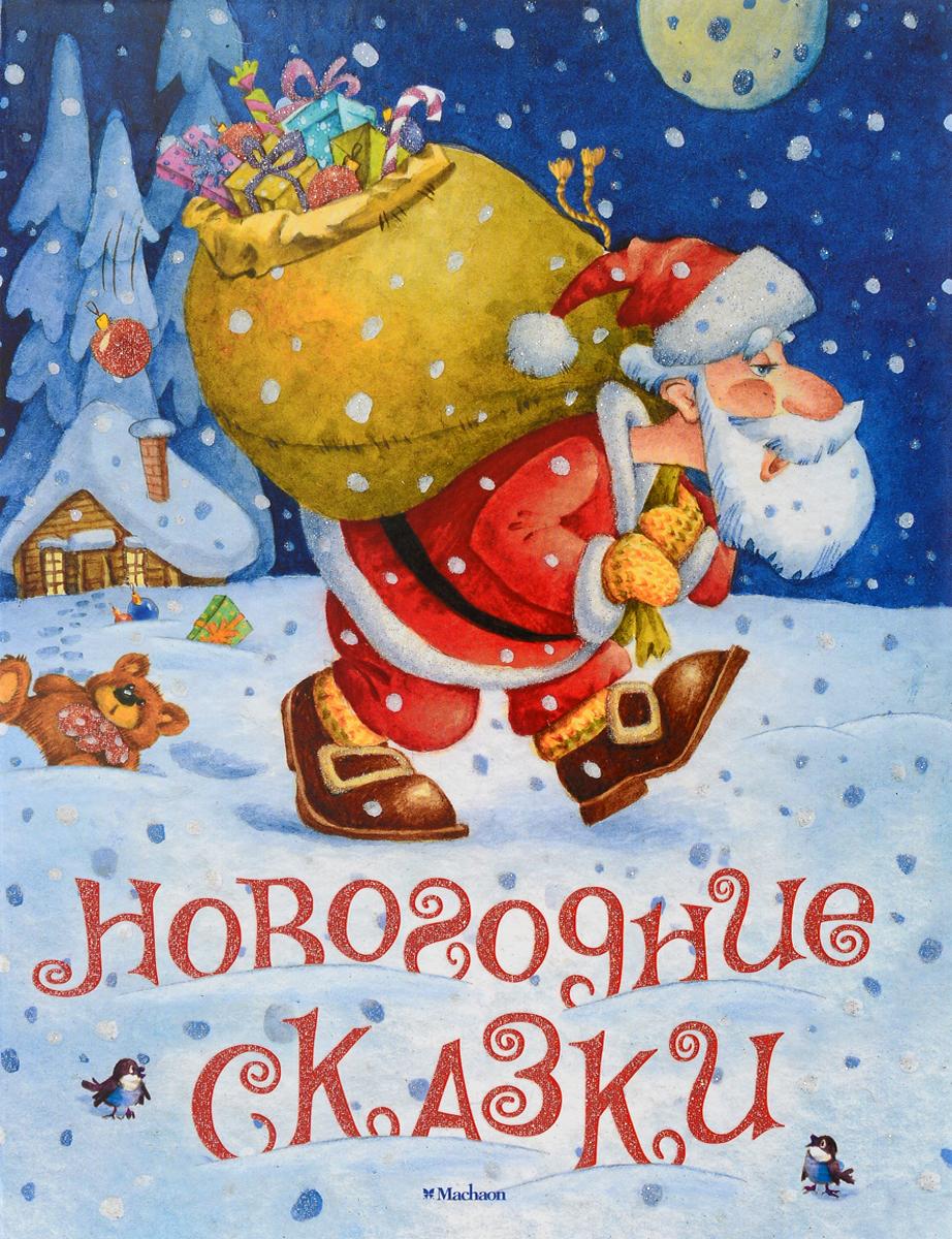 Новогодние сказки каширина т карнавалы праздники