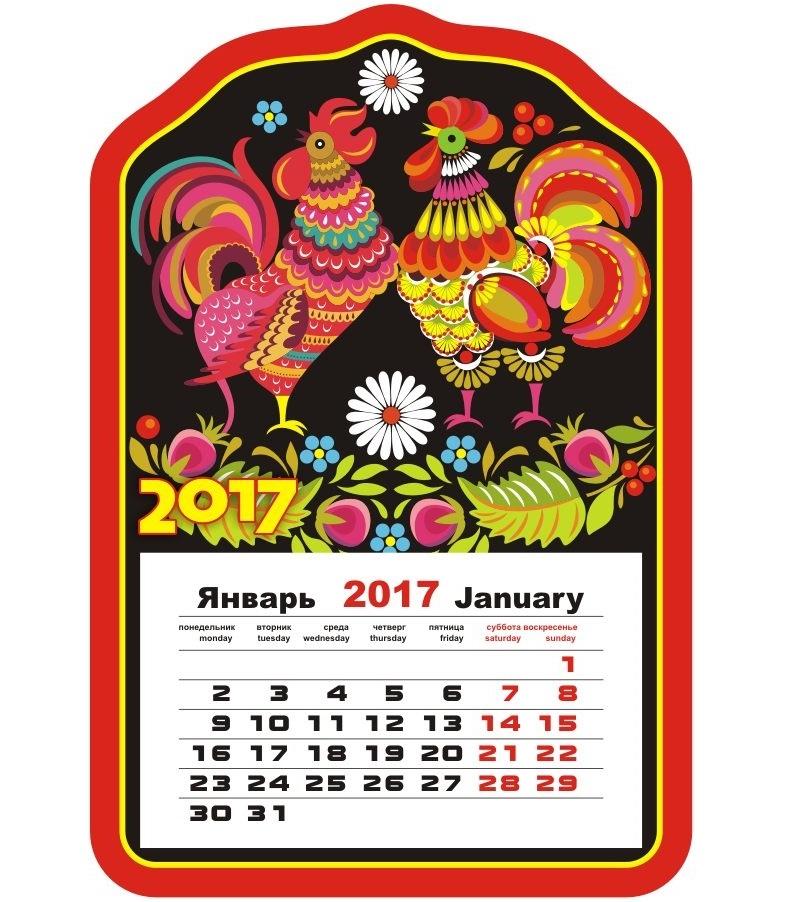 Календарь на магните Караван-СТ Петух. Роспись (2017 год)ВКП 07Календарь с отрывными листами Караван-СТ Петух. Роспись оформлен красочным рисунком петуха, который является символом 2017 года. Обратная сторона изделия имеет магнитное покрытие, благодаря которому вы сможете прикрепить календарь на холодильник или другую металлическую поверхность. Такой оригинальный календарь на 2017 год станет приятным и необычным подарком родным и близким!