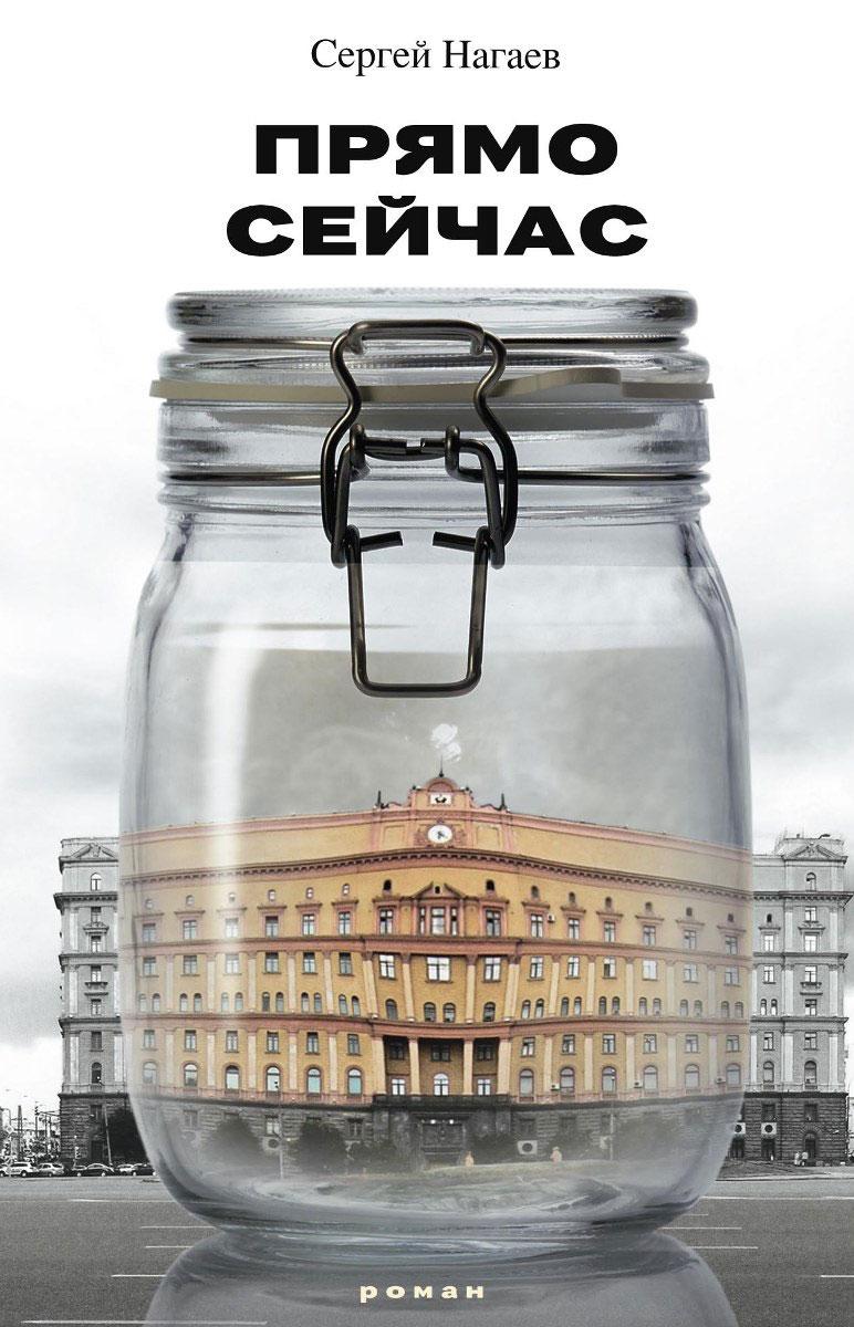 С. Э. Нагаев Прямо сейчас где сейчас можно валюту