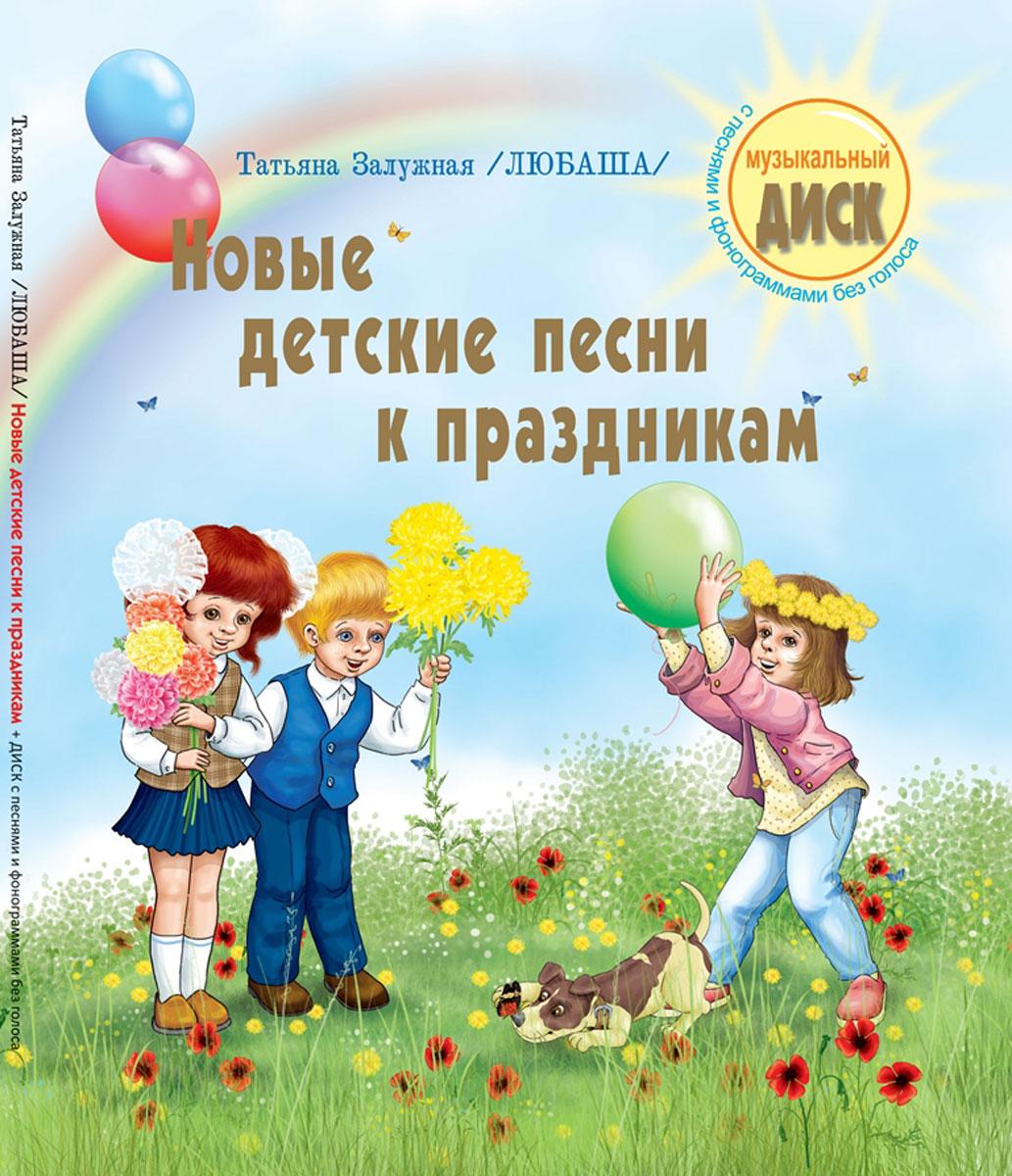 Новые детские песни к праздникам (+ CD)