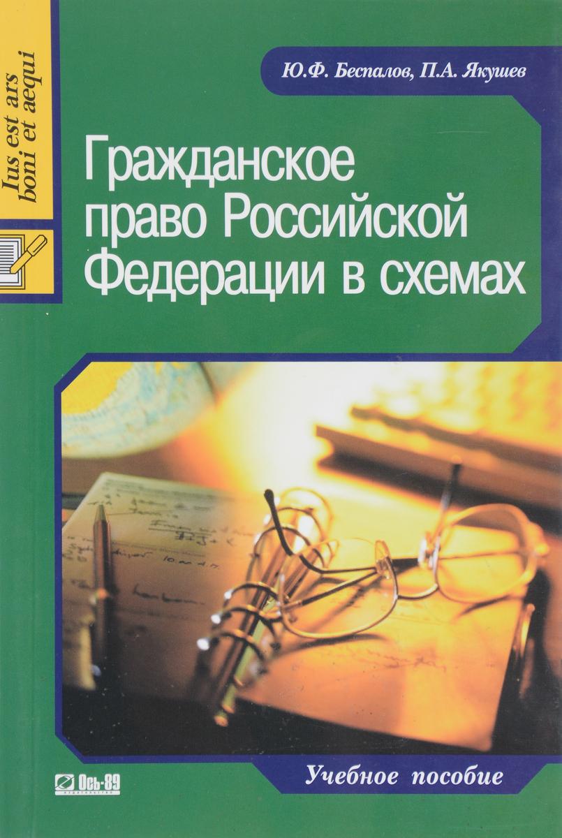 Гражданское право Российской Федерации в схемах. Учебное пособие