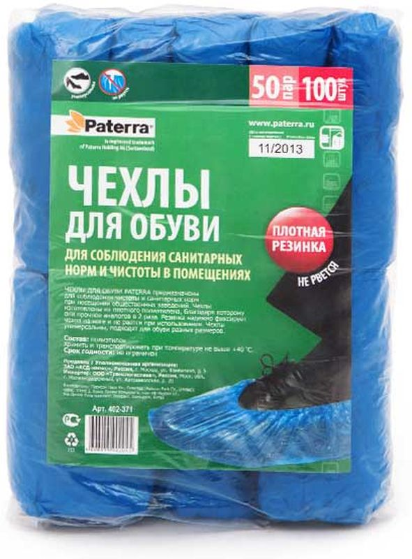 Чехол для обуви Paterra, 39 х 15 см, 100 шт пики для канапе paterra зонтик 30 шт
