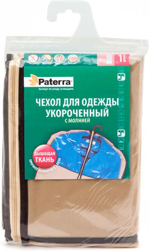 """Чехол """"Paterra"""" предназначен для длительного хранения одежды. Изготовлен из """"дышащей"""" ткани (спанбонд), которая обеспечивает хорошую вентиляцию одежды даже при длительном хранении. Изделие идеально подходит для одежды из натуральной ткани и меха.Благодаря удобной и качественной молнии, одежду очень удобно загружать в чехол. Прозрачная вставка в верхней части позволяет легко идентифицировать содержимое.В верхней части чехла есть отверстие для вешалки, снизу он закрыт.Размер чехла: 61 х 102 см."""