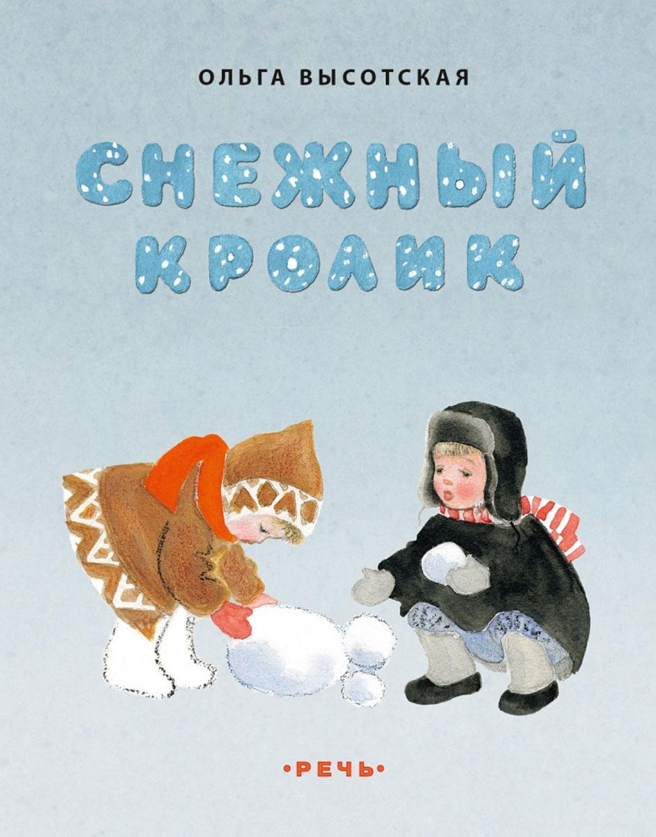 Купить Снежный кролик