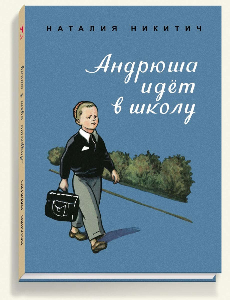 Наталья Никитич Андрюша идёт в школу