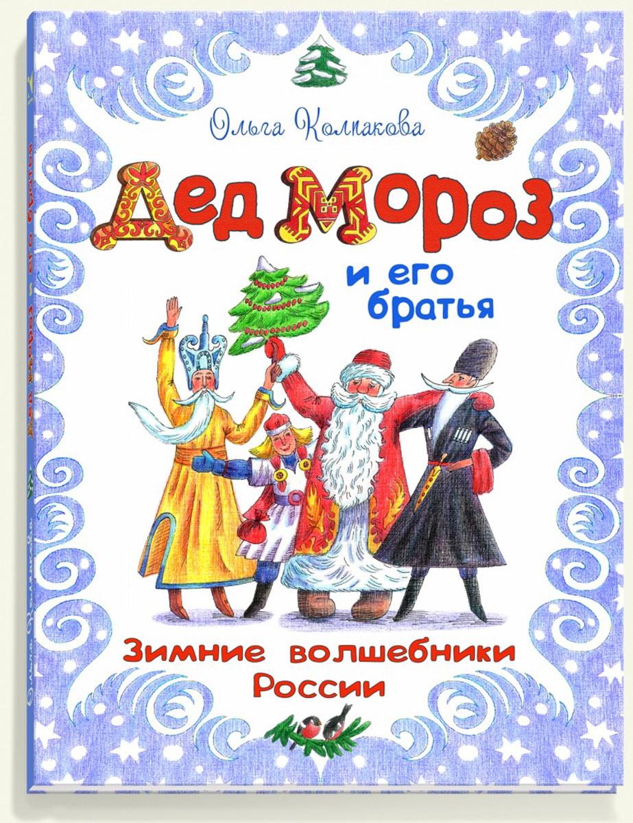 Купить Дед Мороз и его братья. Зимние волшебники России