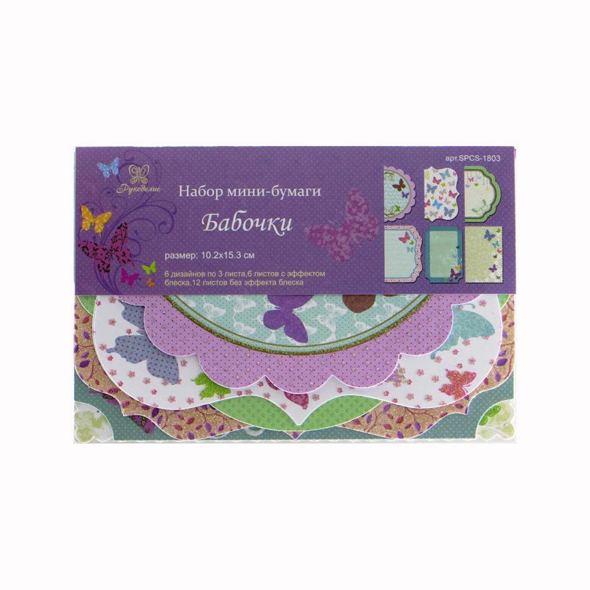 Набор мини-бумаги Рукоделие Бабочки, 10,2 х 15,3 см. 485776485776