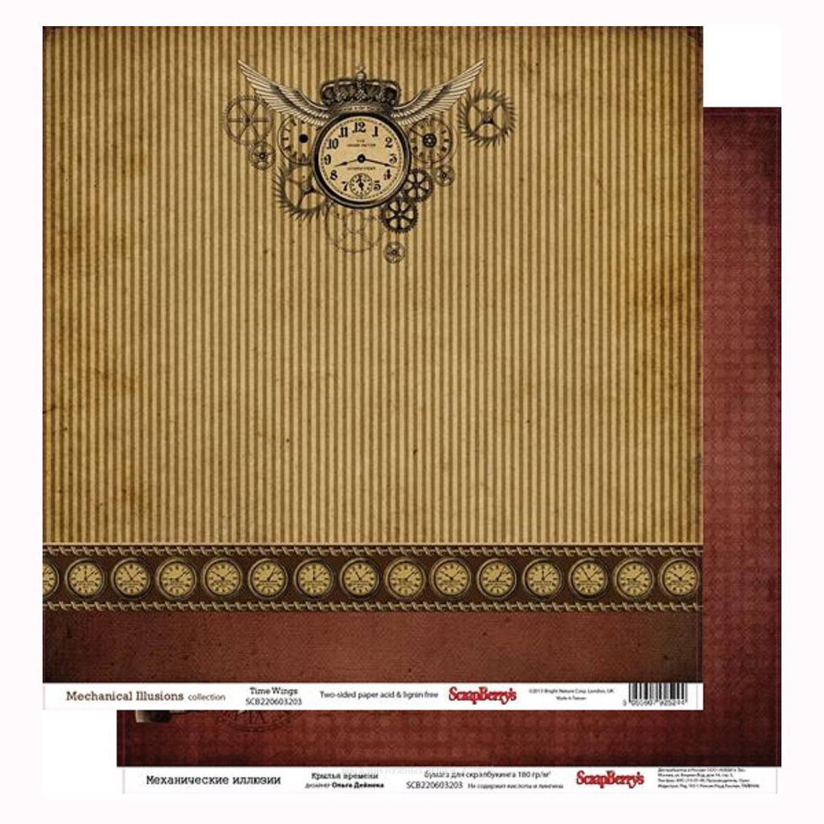 Бумага для скрапбукинга ScrapBerrys Механические иллюзии. Крылья времени, двухсторонняя, 30,5 х 30,5 см, 10 листов. 494892494892