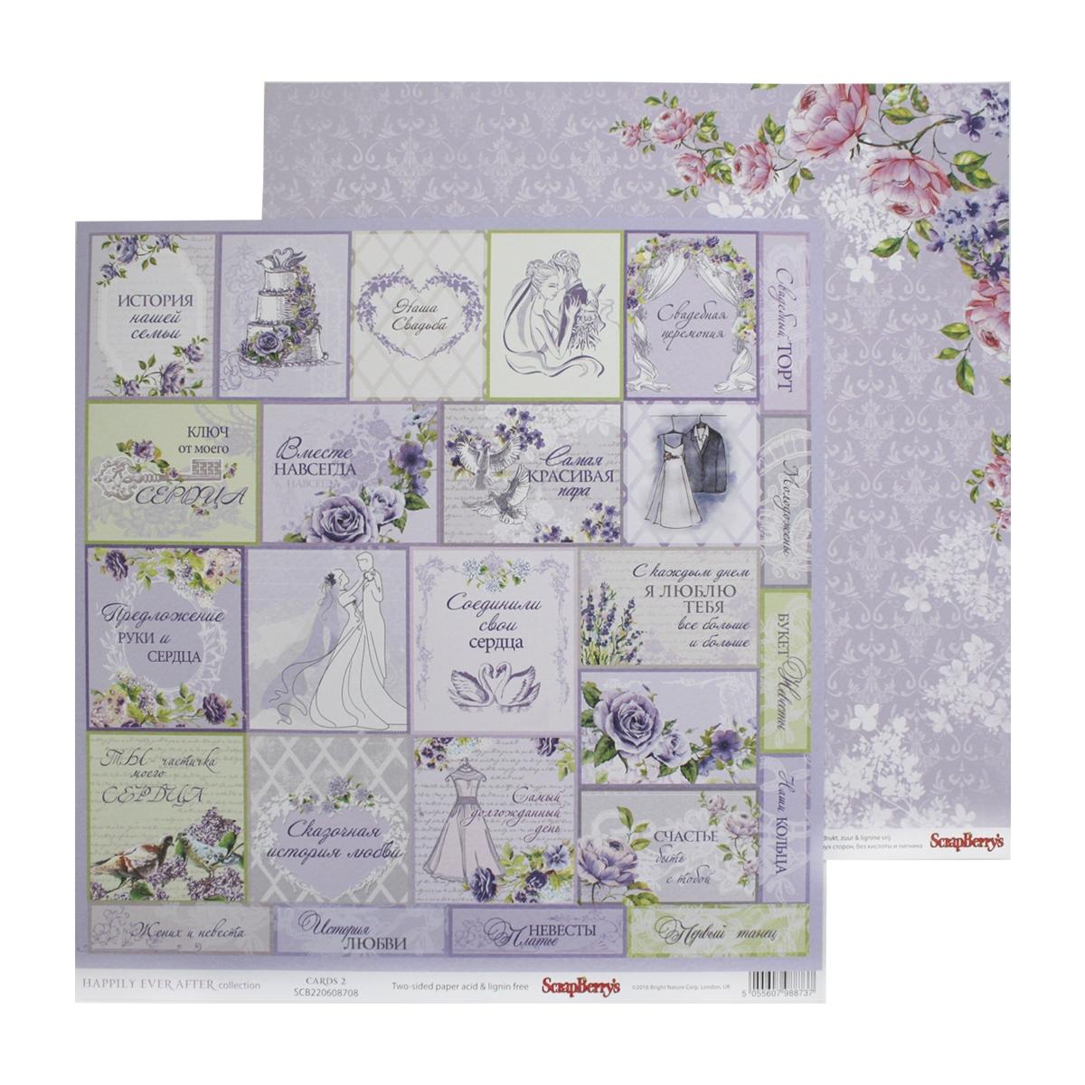 Бумага для скрапбукинга ScrapBerrys Счастливый день. Карточки 2, двухсторонняя, 30,5 х 30,5 см, 10 листов. 497101497101