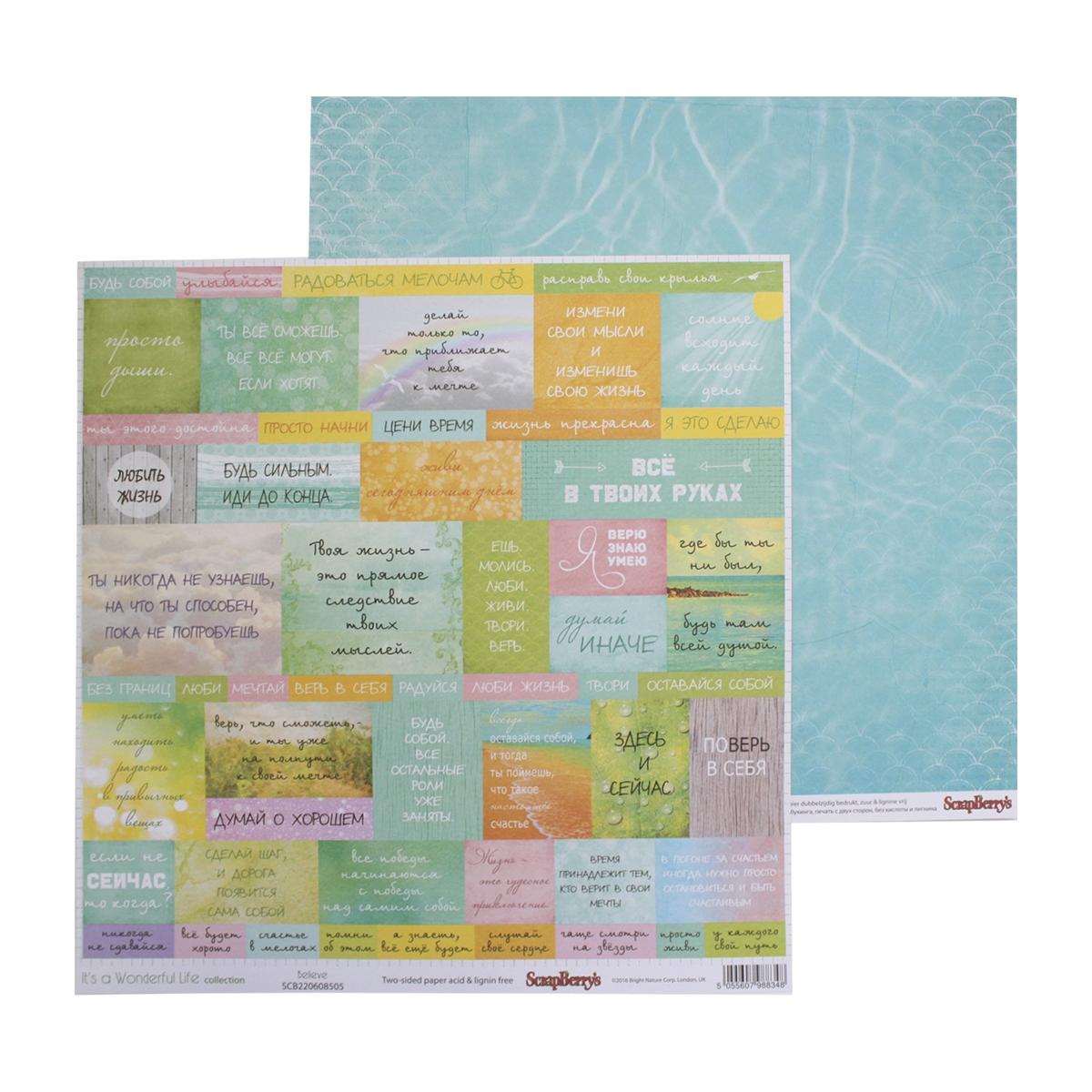 Бумага для скрапбукинга ScrapBerrys Жизнь прекрасна. Поверь в мечту, двухсторонняя, 30,5 х 30,5 см, 10 листов. 497108497108