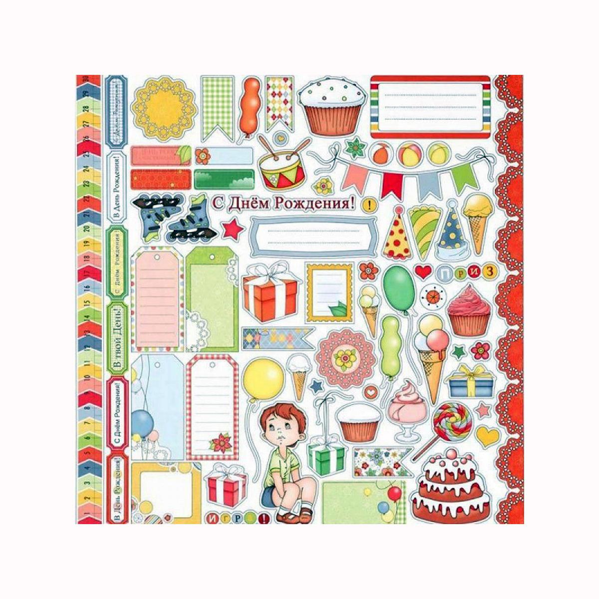 Бумага для скрапбукинга ScrapBerrys С днем рождения! Карточки-сюрприз, 30,5 х 30,5 см, 10 листов. 497146497146