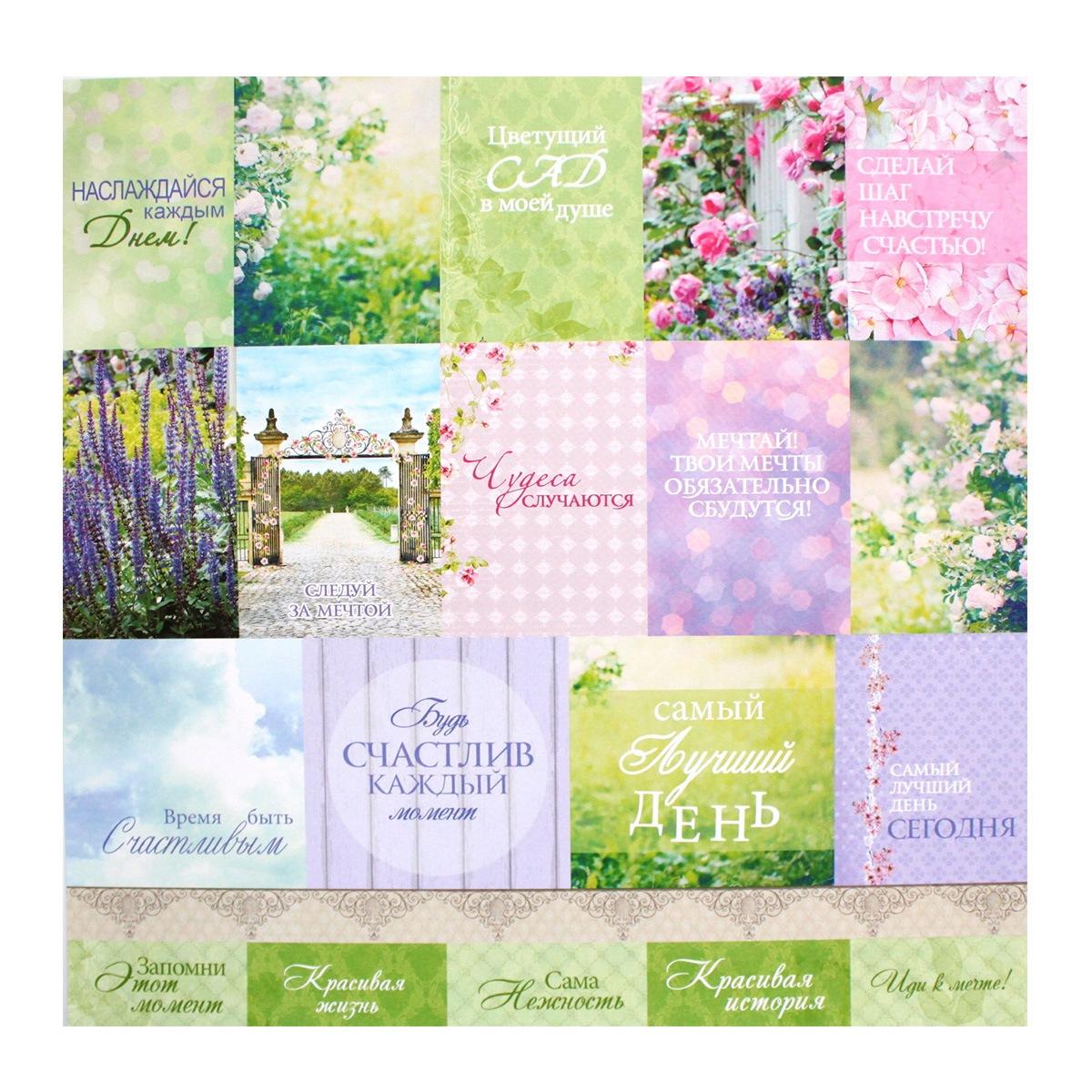 Бумага для скрапбукинга ScrapBerrys Цветущий сад. Карточки 1, 30,5 х 30,5 см, 10 листов. 497510497510
