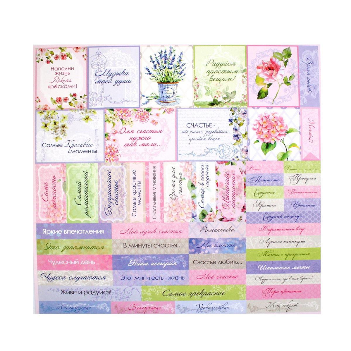 Бумага для скрапбукинга ScrapBerrys Цветущий сад. Карточки 2, 30,5 х 30,5 см, 10 листов. 497511497511