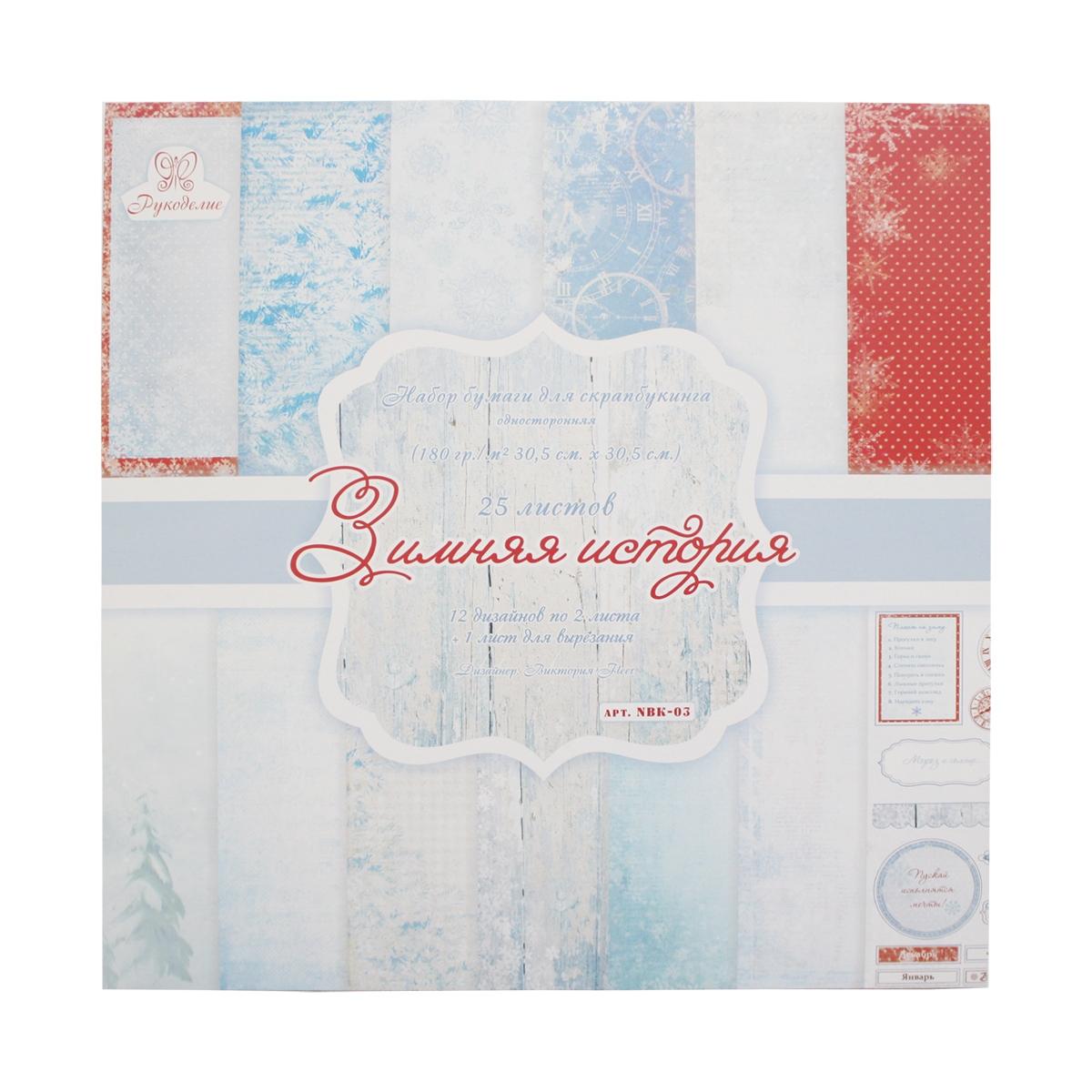 Набор бумаги для скрапбукинга Рукоделие Зимняя история, 30,5 х 30,5 см. 497621497621
